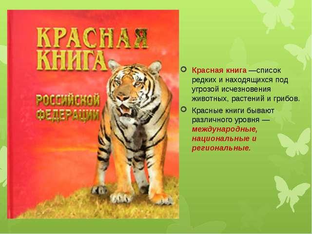 Красная книга —список редких и находящихся под угрозой исчезновения животных,...