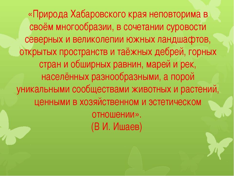 «Природа Хабаровского края неповторима в своём многообразии, в сочетании суро...