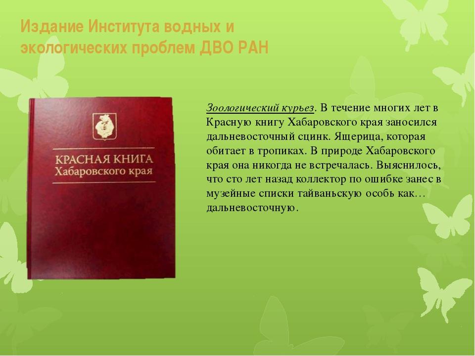 Издание Института водных и экологических проблем ДВО РАН Зоологический курьез...