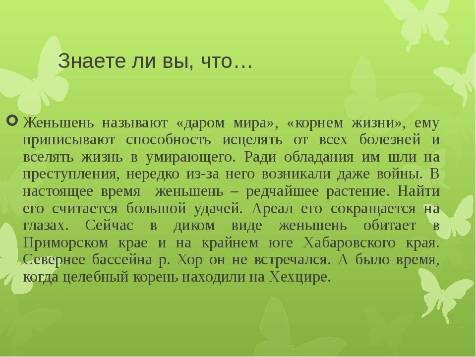 Знаете ли вы, что… Женьшень называют «даром мира», «корнем жизни», ему припис...