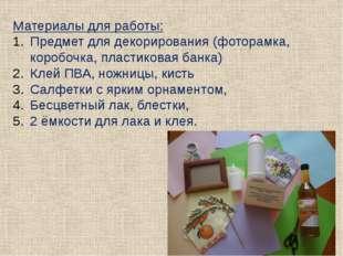 Материалы для работы: Предмет для декорирования (фоторамка, коробочка, пласти