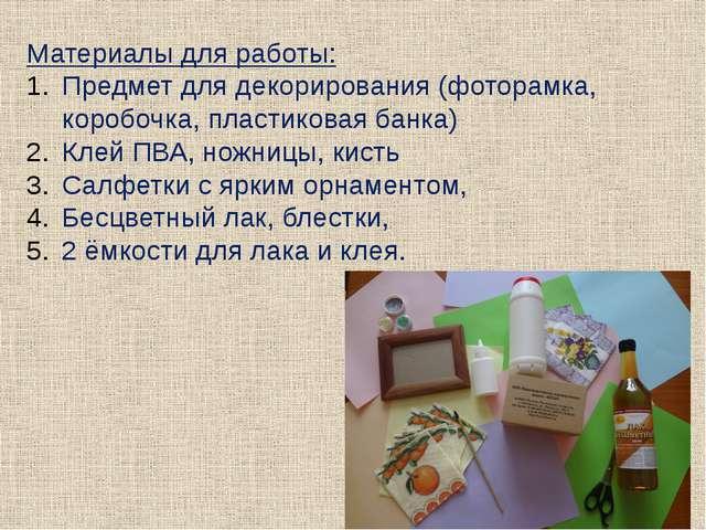 Материалы для работы: Предмет для декорирования (фоторамка, коробочка, пласти...