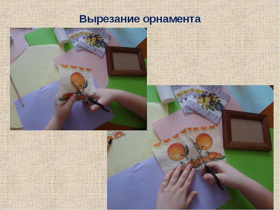 Вырезание орнамента