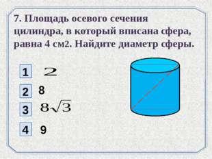 1 2 8 3 4 7. Площадь осевого сечения цилиндра, в который вписана сфера, равна