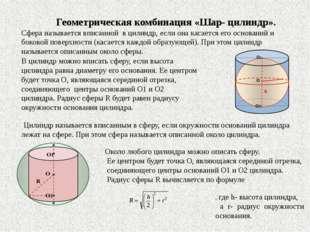 Геометрическая комбинация «Шар- цилиндр». Сфера называется вписанной в цилин
