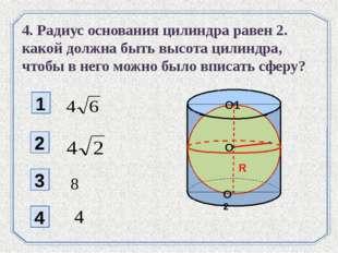 1 2 4 3 4. Радиус основания цилиндра равен 2. какой должна быть высота цилинд