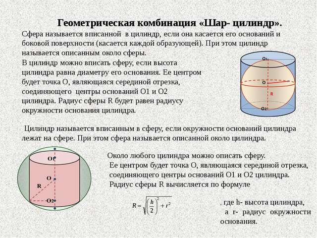 Геометрическая комбинация «Шар- цилиндр». Сфера называется вписанной в цилин...