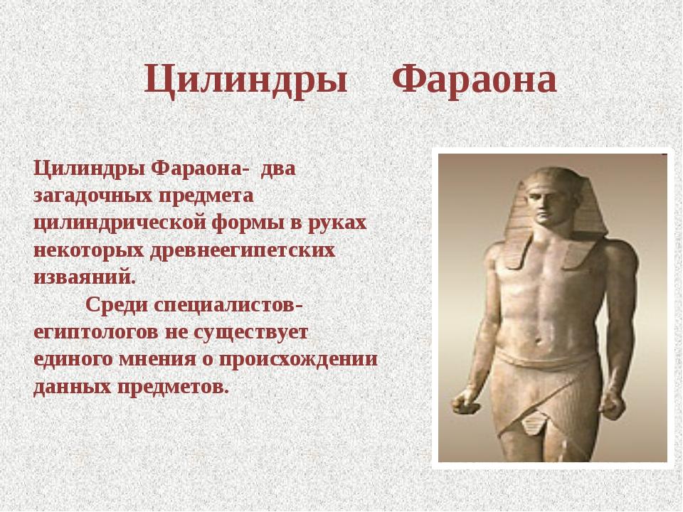 Цилиндры Фараона Цилиндры Фараона- два загадочных предмета цилиндрической фор...
