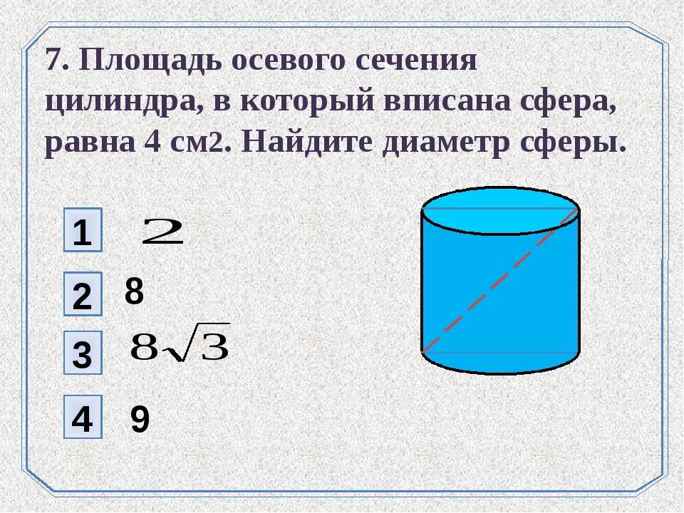 1 2 8 3 4 7. Площадь осевого сечения цилиндра, в который вписана сфера, равна...