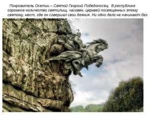 Покровитель Осетии – Святой Георгий Победоносец. В республике огромное колич