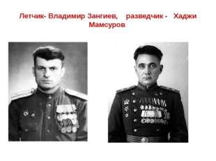 Летчик- Владимир Зангиев, разведчик - Хаджи Мамсуров