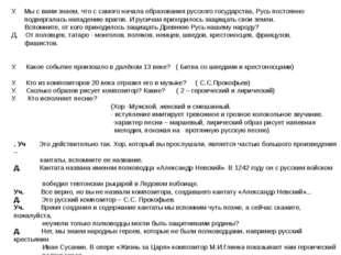 У. Мы с вами знаем, что с самого начала образования русского государства, Рус