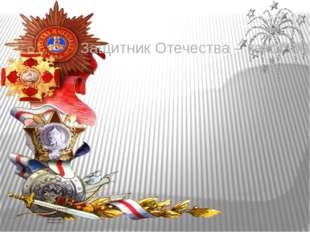 Урок музыки в 4 классе МБОУ СОШ №17 Учитель Семенчатенко Л.А. г.Владикавказ Ф
