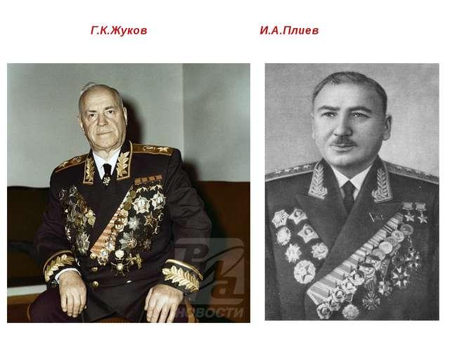 Г.К.Жуков И.А.Плиев