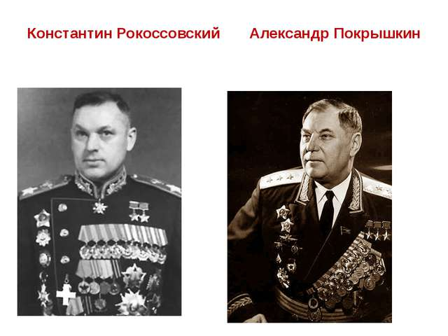 Константин Рокоссовский Александр Покрышкин