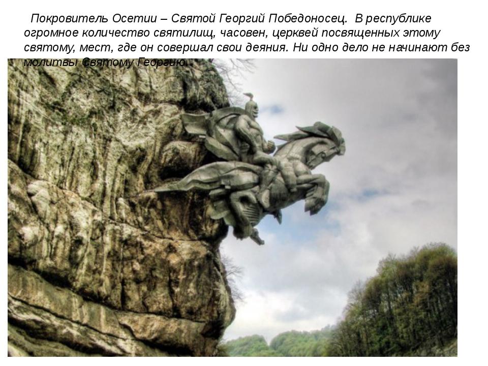 Покровитель Осетии – Святой Георгий Победоносец. В республике огромное колич...