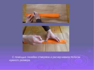 С помощью линейки отмеряем и расчерчиваем полоски нужного размера.