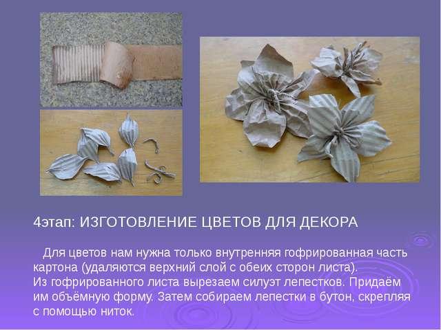 4этап: ИЗГОТОВЛЕНИЕ ЦВЕТОВ ДЛЯ ДЕКОРА Для цветов нам нужна только внутренняя...