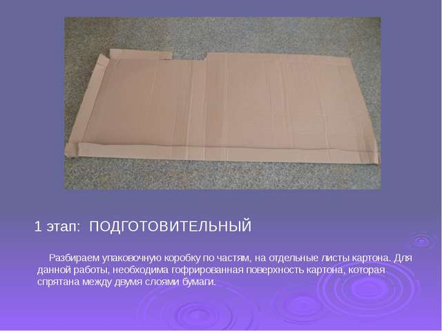 Разбираем упаковочную коробку по частям, на отдельные листы картона. Для дан...