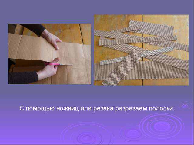 С помощью ножниц или резака разрезаем полоски.