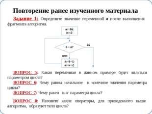 Задание 1: Определите значение переменной a после выполнения фрагмента алгор
