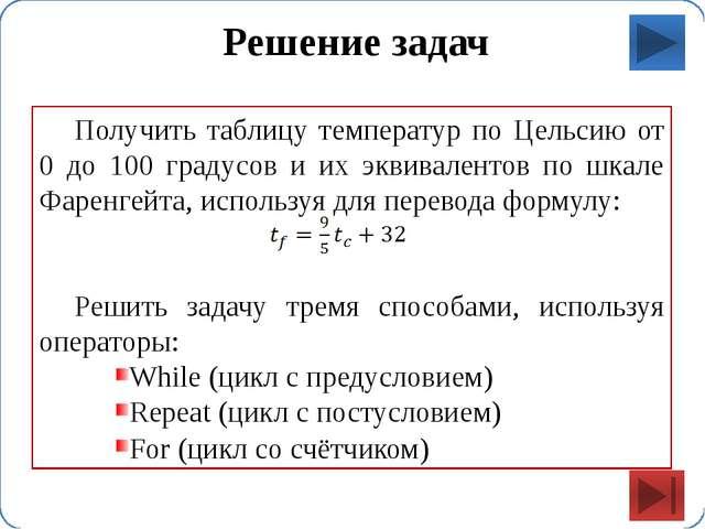 Repeat (цикл с постусловием) Program prim3; Var Tc:integer; Tf:real; Begin T...