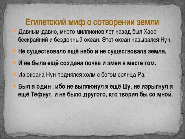 Египетский миф о сотворении земли Давным-давно, много миллионов лет назад бы...