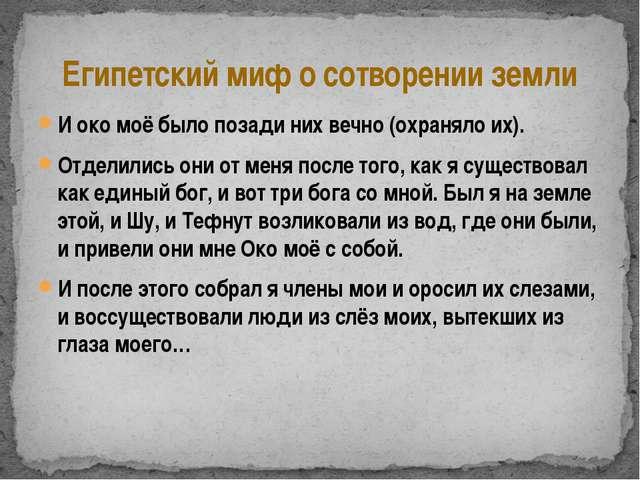 Египетский миф о сотворении земли И око моё было позади них вечно (охраняло...