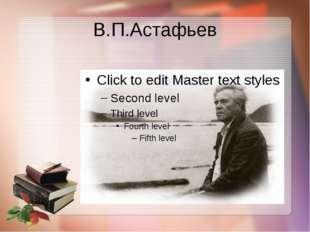 В.П.Астафьев