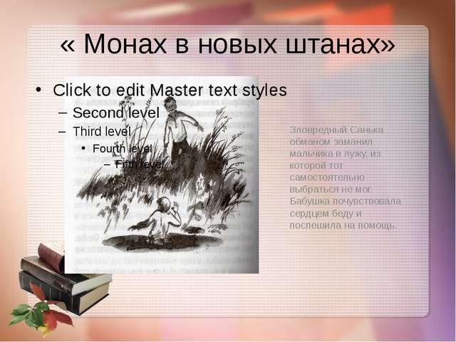 « Монах в новых штанах» Зловредный Санька обманом заманил мальчика в лужу, из...