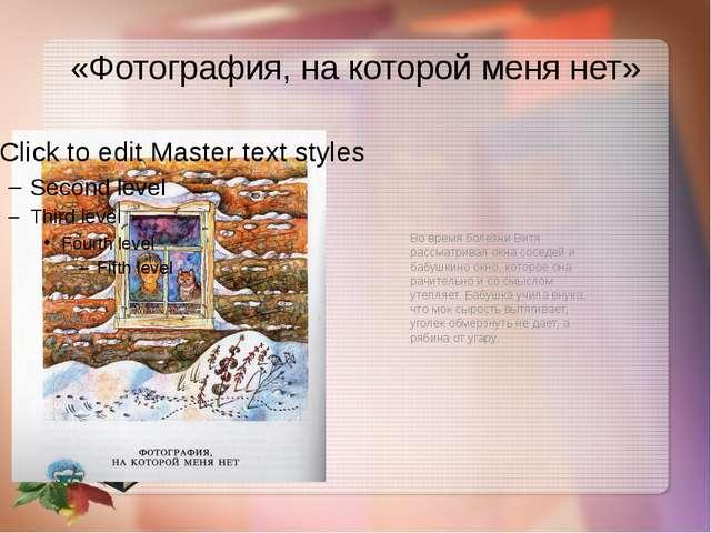 астафьев фотография на которой меня нет википедия