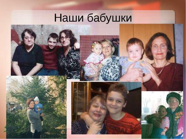 Наши бабушки