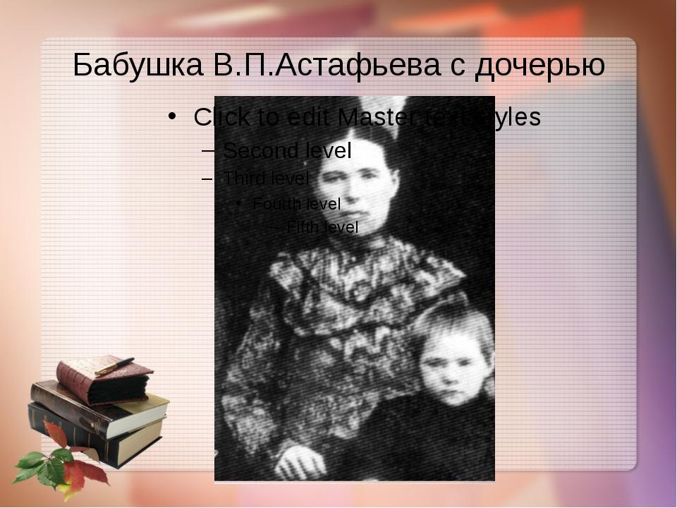 Бабушка В.П.Астафьева с дочерью