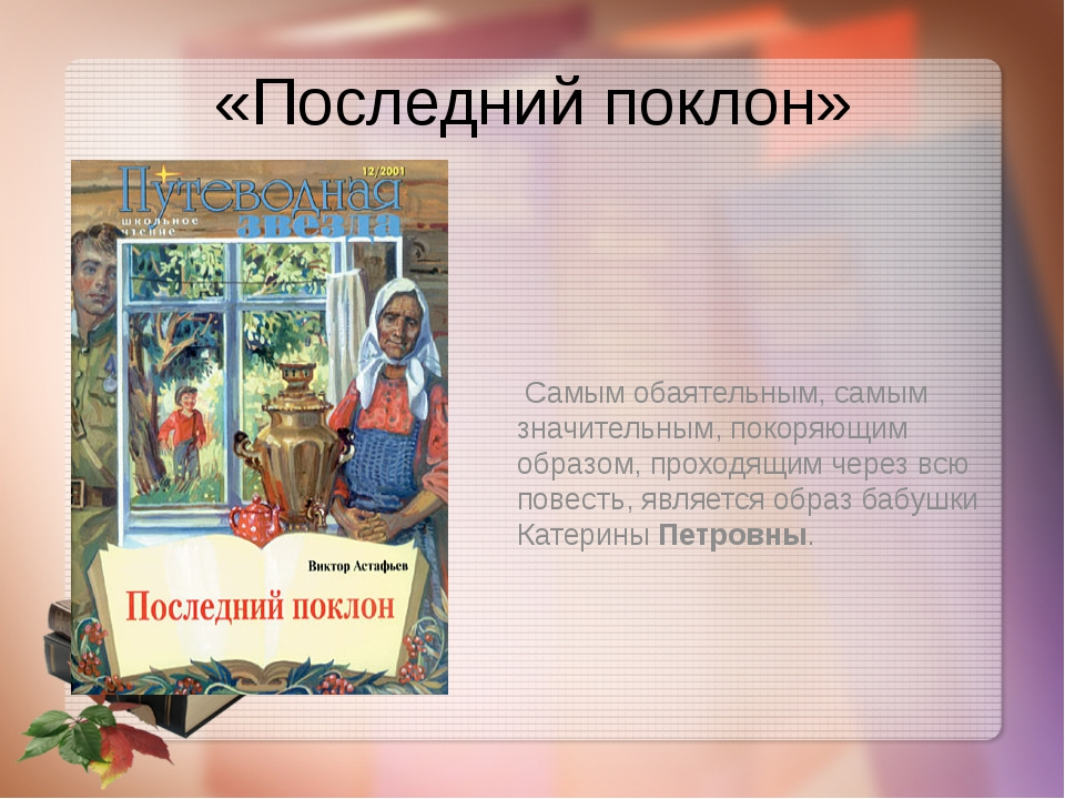 «Последний поклон» Самым обаятельным, самым значительным, покоряющим образом,...
