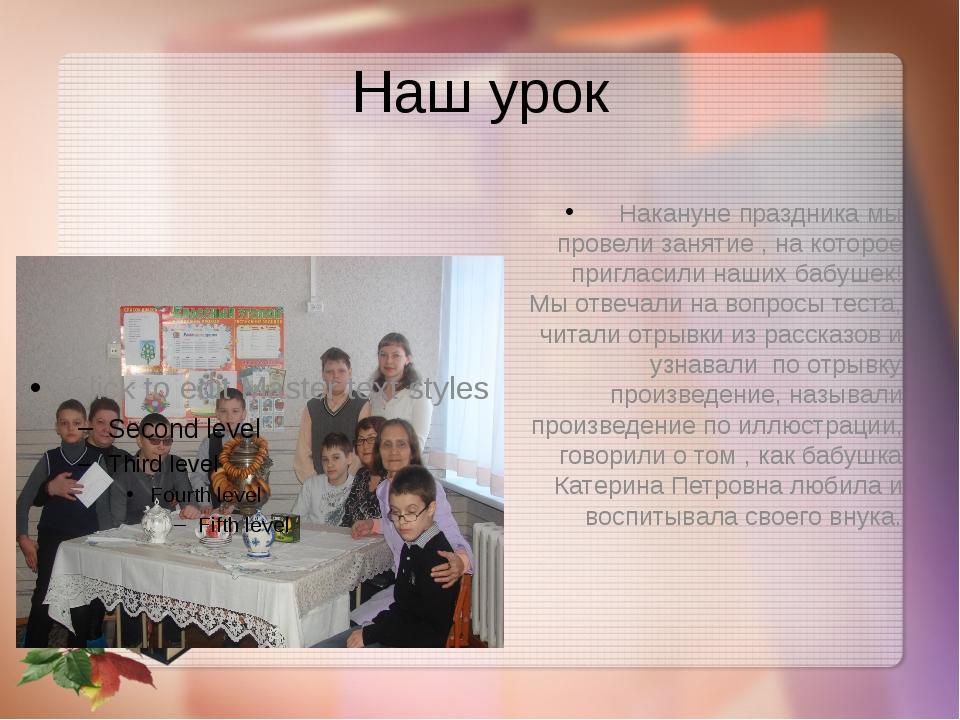 Наш урок Накануне праздника мы провели занятие , на которое пригласили наших...