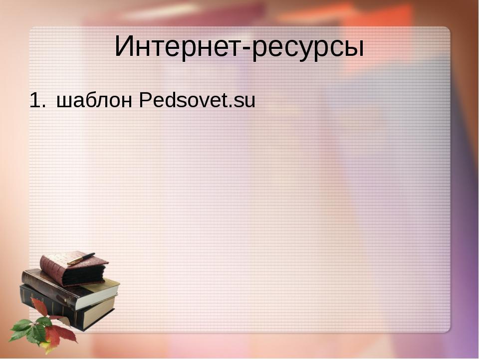 Интернет-ресурсы шаблон Pedsovet.su