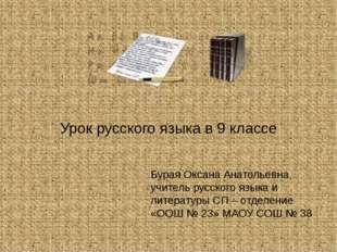 Урок русского языка в 9 классе Бурая Оксана Анатольевна, учитель русского язы