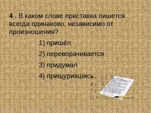 4.В каком слове приставка пишется всегда одинаково, независимо от произноше