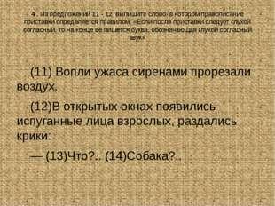 4.Из предложений 11 - 12 выпишите слово, в котором правописание приставки о