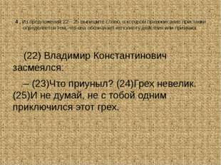 4.Из предложений 22—25 выпишите слово, в котором правописание приставки опр
