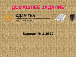 ДОМАШНЕЕ ЗАДАНИЕ Вариант № 310839