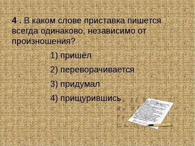 4.В каком слове приставка пишется всегда одинаково, независимо от произноше...
