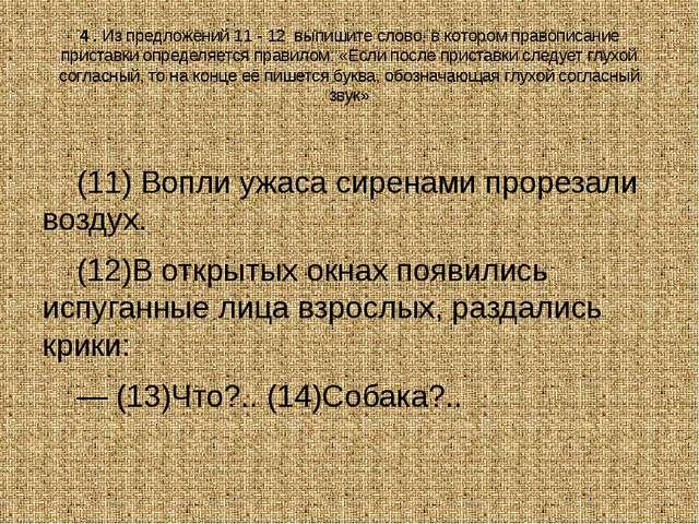 4.Из предложений 11 - 12 выпишите слово, в котором правописание приставки о...