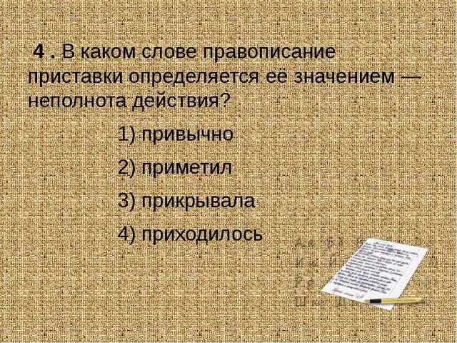 4.В каком слове правописание приставки определяется её значением — неполно...