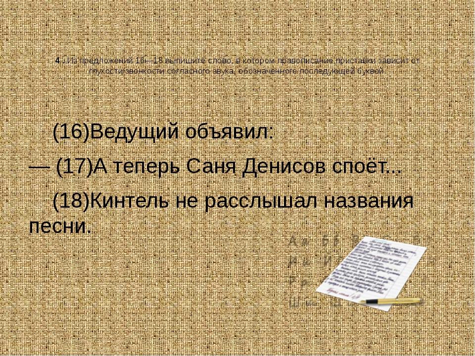 4.Из предложений 16—18 выпишите слово, в котором правописание приставки зав...