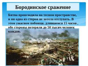 Бородинское сражение Битва происходила на тесном пространстве, и ни одна из с