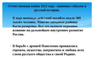 В ходе военных действий погибло около 300 тысяч человек. Многие западные райо