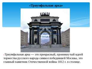 «Триумфальная арка» «Триумфальная арка — это прекрасный, проникнутый идеей то