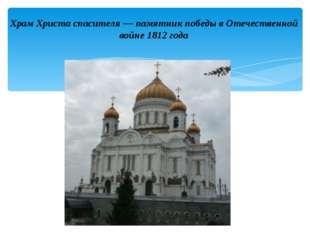 Храм Христа спасителя — памятник победы в Отечественной войне 1812 года
