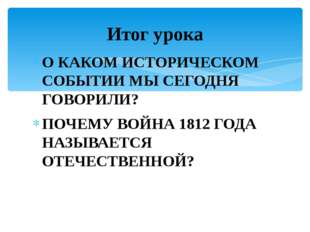 О КАКОМ ИСТОРИЧЕСКОМ СОБЫТИИ МЫ СЕГОДНЯ ГОВОРИЛИ? ПОЧЕМУ ВОЙНА 1812 ГОДА НАЗЫ